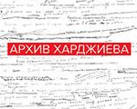 """Выставка """"АРХИВ ХАРДЖИЕВА"""" в фонде IN ARTIBUS"""