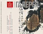 Скоро выйдет из печати новый специальный выпуск журнала «Третьяковская галерея» - «Китай - Россия. На перекрестках культур»