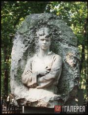 А.А. Бичуков. Памятник Сергею Есенину. 1988