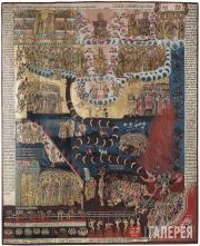 Неизвестный художник. Страшный суд. Конец XVIII века