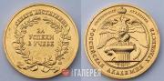 Аввакумов Михаил, Копыткин Иван. Медаль «За успехи в учебе». 1995