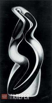 Архипенко Александр. Пространство, свет, прозрачность. 1948