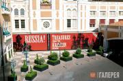 Выставка «РОССИЯ!» в Музее Соломона Р. Гуггенхайма