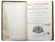 Титульный лист с владельческой надписью И.И. Шувалова