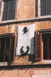 Рим. Памятная доска Н.В.Гоголю на доме № 125–126 по улице Систина