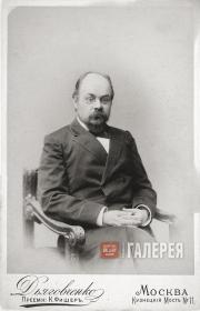 И.В. Цветаев. 1890-е