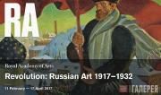 Афиша выставки «Революция: русское искусство 1917–1932»