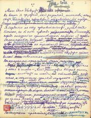 Л.С. Бакст. Лист рукописи романа «Жестокая первая любовь». 1923