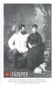 Великий князь Владимир Александрович и великая княгиня Мария Павловна