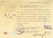 Разрешение на въезд в Москву эвакуированных сотрудников Третьяковской галереи
