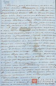 Письмо П.М.Третьякова жене В.Н.Третьяковой, посланное из Парижа. 17.09.1878