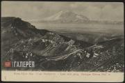 Военно-Грузинская дорога. Гора Эльбрус