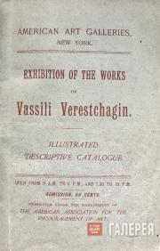 Обложка издания «Exhibition of the Works of Vassili Verestchagin: Illustrated De