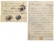 Письмо В.В. Верещагина к А.В. Жиркевичу от 17 декабря 1900 года и конверт