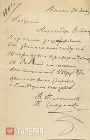 Письмо Петра и Василия, помощников Верещагина