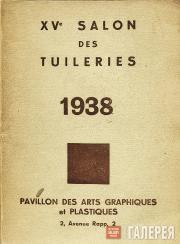 Каталог выставки «Салон Тюильри» 1938 года