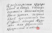 Указ Петра I об основании Академии художеств и наук. Автограф. 1724