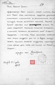 Именной указ Екатерины II от 4 ноября 1764 года
