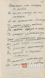 Стихотворение Н.С. Гончаровой «Конечно, мы сестры с тобой»