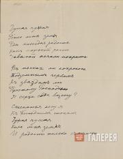 Стихотворение Н.С. Гончаровой «Чужая, чужая была мне земля…»