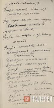 Стихотворение Н.С. Гончаровой «Маяковскому». [Первая половина 1930-х]