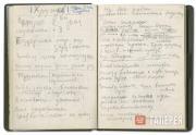 Фрагмент конспекта второй встречи Н.С. Хрущева с творческой интеллигенцией