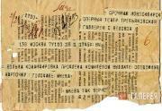 Телеграмма научного сотрудника филиала Н.Е. Мневой в Филиал  Третьяковской галер