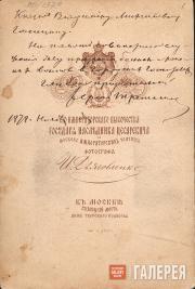 Оборот фотографии с фирменным знаком И.Г.Дьяговченко и посвящением С.М.Третьяков