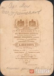 Оборот фотографии С.М.Третьякова с фирменным знаком А.И.Ясвоина