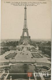 Париж. Вид на сад Трокадеро, мост Иены и Эйфелеву башню
