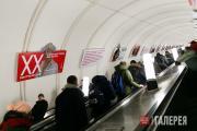 Оформление эскалаторного спуска станции Московского метрополитена «Парк культуры