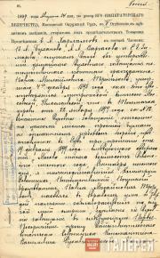 Постановление Московского окружного суда об утверждении завещания П.М.Третьякова