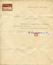 Письмо К.С. Станиславского А.В. Щусеву. 5 июля 1928 года