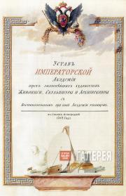 Титульный лист и виньетки Устава Императорской Академии художеств