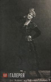 Неонила Григорьевна Волевач (1891–1980)