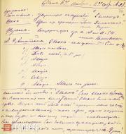 Лист из записной книжки Веры Николаевны Третьяковой.  6 ноября 1882