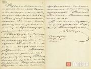 Письмо П.М. Третьякова к В.Н. Третьяковой  от 20 февраля 1875
