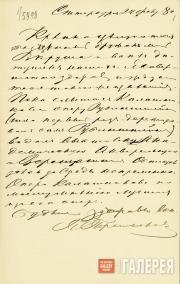 Письмо П.М. Третьякова к В.Н. Третьяковой  от 24 февраля 1880