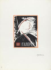 Мужской портрет. 1926. Энрико Чекетти (в балете «Женщины в хорошем настроении»).