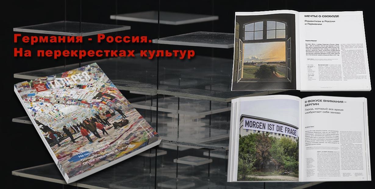 Новый выпуск журнала - #1 2021 (70), «Германия – Россия. На перекрестках культур»