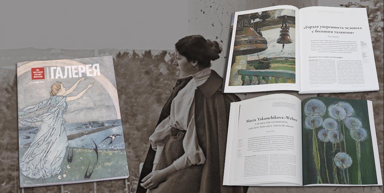 Новый выпуск журнала - #3 2020 (68). Мария Якунчикова (1870-1902)