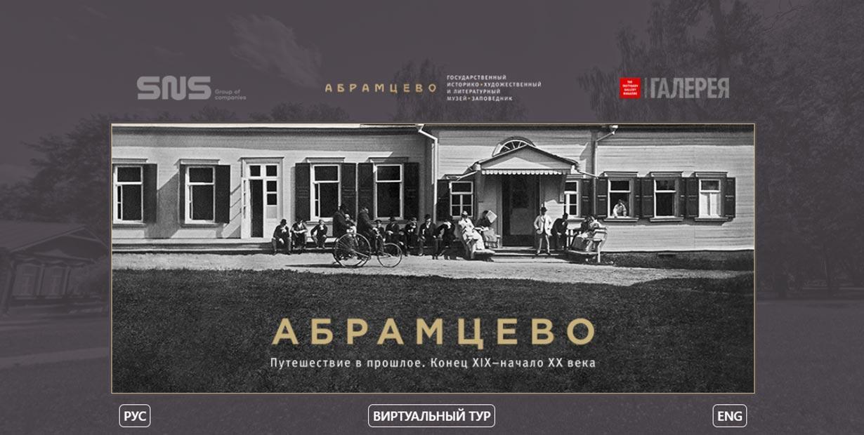 Виртуальный тур «АБРАМЦЕВО. Путешествие в прошлое. Конец XIX - начало XX века»