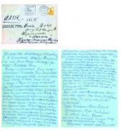 Письмо от Л.Д. Яролимек (Дьяконовой). 1989