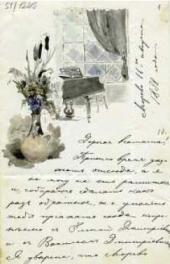 Письмо М.В. Якунчиковой сестре, Н.В.Поленовой (с приглашением в гости Е.Д. и В.Д