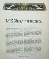 Лист из журнала «Мир искусства», № 3, 1904