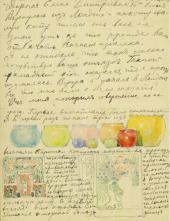 Письмо М.В. Якунчиковой Е.Д. Поленовой. 2 июля/20 июня [1895. Париж]