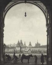 Москва. Вид на Кремль из арки Кокоревского подворья на Софийской набережной