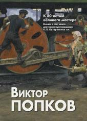 Новый монографический альбом о творчестве В.Е. Попкова