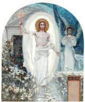 М.В. НЕСТЕРОВ. ВОСКРЕСЕНИЕ ХРИСТОВО. 1890