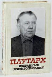 А.С. ТЕР-ОГАНЬЯН Книга. «Плутарх…» Объект. 1991